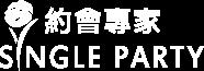 交友品牌_約會專家single party